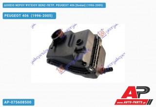 Ανταλλακτικό δοχείο νερού ψυγείου για PEUGEOT 406 [Sedan] (1996-2005)