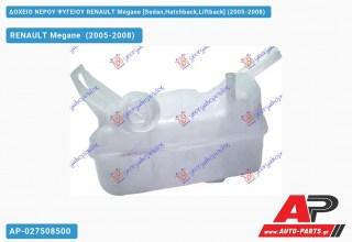 Ανταλλακτικό δοχείο νερού ψυγείου για RENAULT Megane [Sedan,Hatchback,Liftback] (2005-2008)