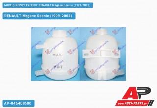 Ανταλλακτικό δοχείο νερού ψυγείου για RENAULT Megane Scenic (1999-2003)