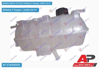 Ανταλλακτικό δοχείο νερού ψυγείου για RENAULT Kangoo (2008-2013)