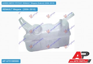 Ανταλλακτικό δοχείο νερού ψυγείου για RENAULT Megane [Cabrio] (2006-2010)