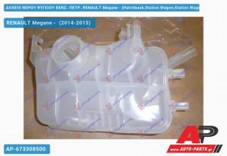 Ανταλλακτικό δοχείο νερού ψυγείου για RENAULT Megane - [Hatchback,Station Wagon,Station Wagon] (2014-2015)