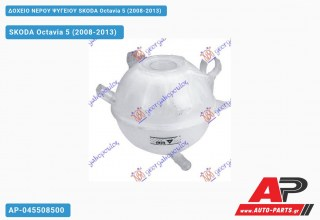 Ανταλλακτικό δοχείο νερού ψυγείου για SKODA Octavia 5 (2008-2013)