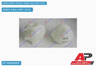 Ανταλλακτικό δοχείο νερού ψυγείου για SKODA Fabia (2007-2010)
