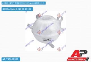 Ανταλλακτικό δοχείο νερού ψυγείου για SKODA Superb (2008-2013)