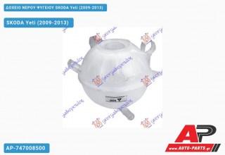 Ανταλλακτικό δοχείο νερού ψυγείου για SKODA Yeti (2009-2013)