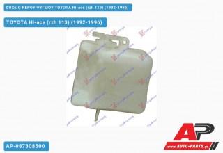 Ανταλλακτικό δοχείο νερού ψυγείου για TOYOTA Hi-ace (rzh 113) (1992-1996)