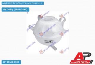 Ανταλλακτικό δοχείο νερού ψυγείου για VW Caddy (2004-2010)