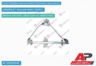 Γρύλος Παραθύρου Αριστερός Μπροστά Ηλεκτρικός (Χωρίς Μοτέρ) CHEVROLET Chevrolet Matiz (2005+)