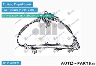 Γρύλος Παραθύρου - (3Θυρο) Μηχανικός (Ευρωπαϊκός) - FIAT Strada (1999-2005)