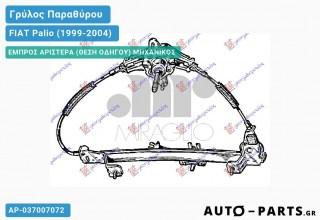 Γρύλος Παραθύρου - (3Θυρο) Μηχανικός (Ευρωπαϊκός) - FIAT Palio (1999-2004)