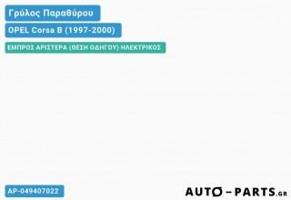 Γρύλος Παραθύρου - (3Θυρο) Ηλεκτρικός - OPEL Corsa B (1997-2000)