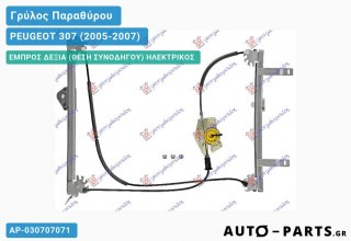 Γρύλος Παραθύρου - Ηλεκτρικός (Ευρωπαϊκός) (Χωρίς Μοτέρ) - PEUGEOT 307 CC (Cabrio, 2005-2007)