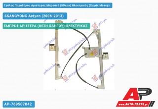 Γρύλος Παραθύρου Αριστερός Μπροστά (5Θυρο) Ηλεκτρικός (Χωρίς Μοτέρ) SSANGYONG Actyon (2006-2013)
