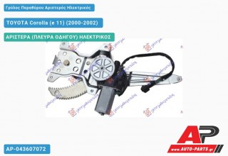 Ανταλλακτικός γρύλος παραθύρου, ΠΙΣΩ ΑΡΙΣΤΕΡΑ (ΠΛΕΥΡΑ ΟΔΗΓΟΥ) ΗΛΕΚΤΡΙΚΟΣ για TOYOTA Corolla (e 11) (2000-2002)