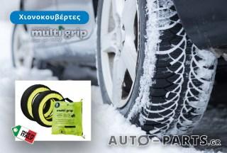 Χιονοκουβέρτες Multi-Grip, για χιόνι και πάγο